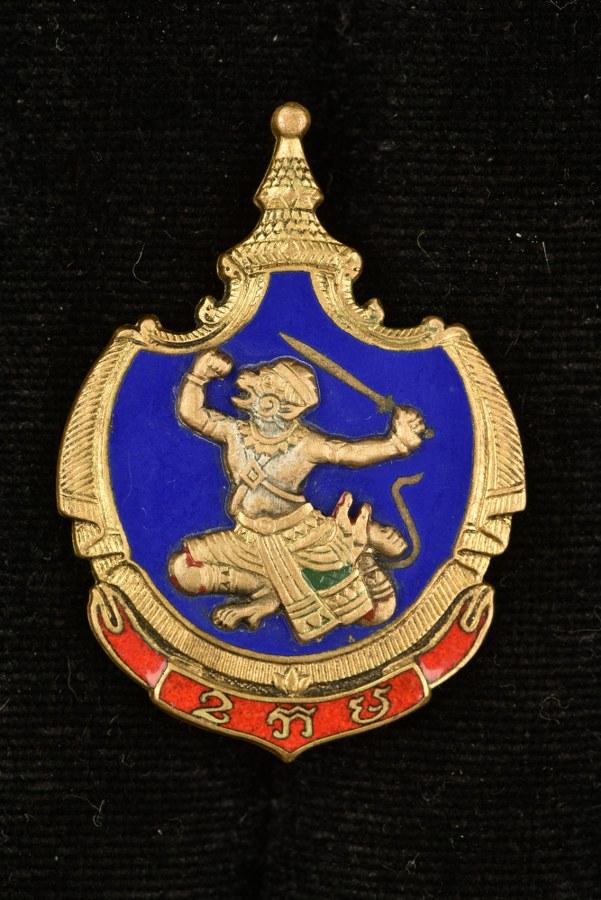 Insigne Armée Royale KHMERE