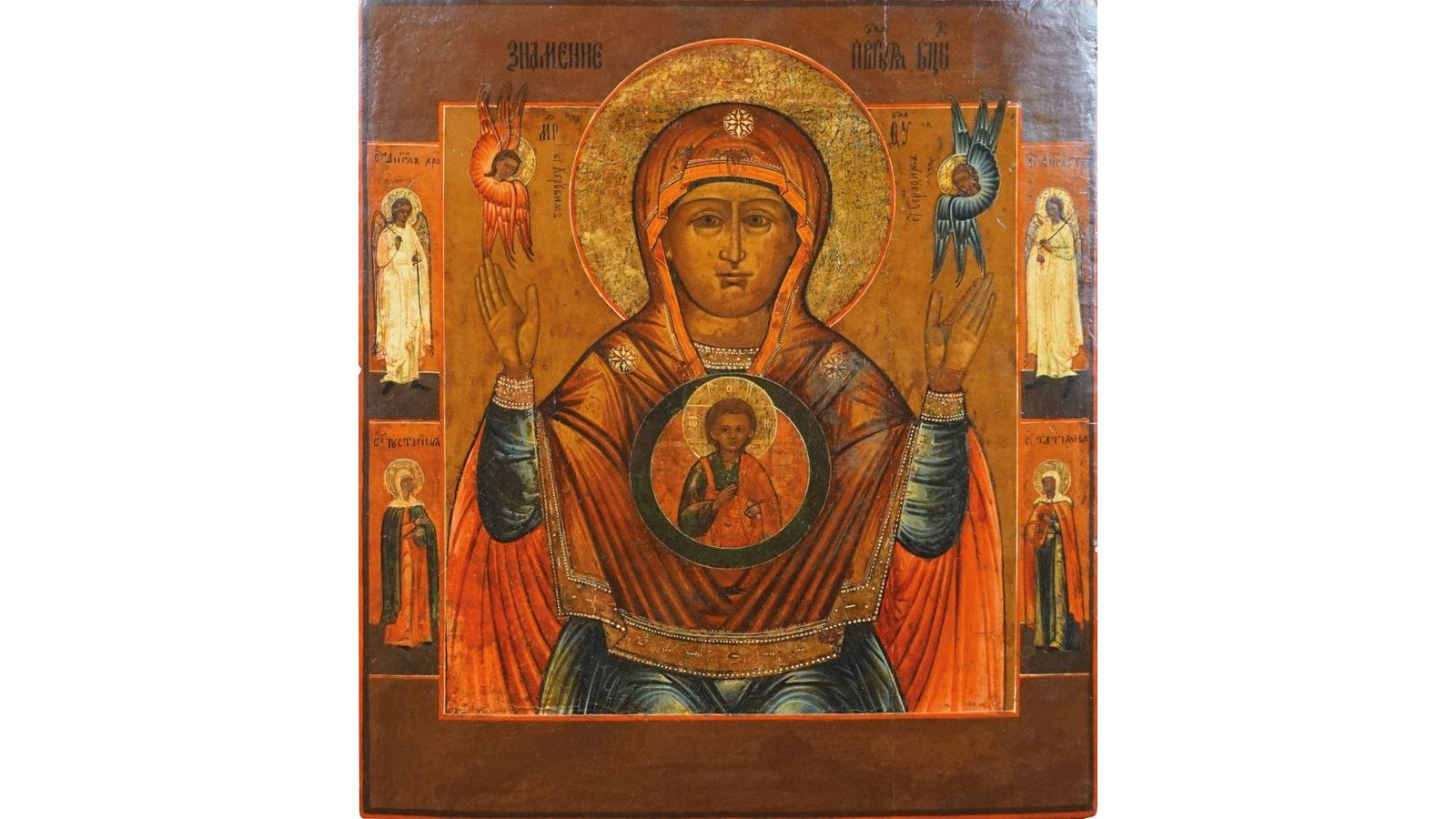 Icône russe de la Mère de Dieu du Signe.